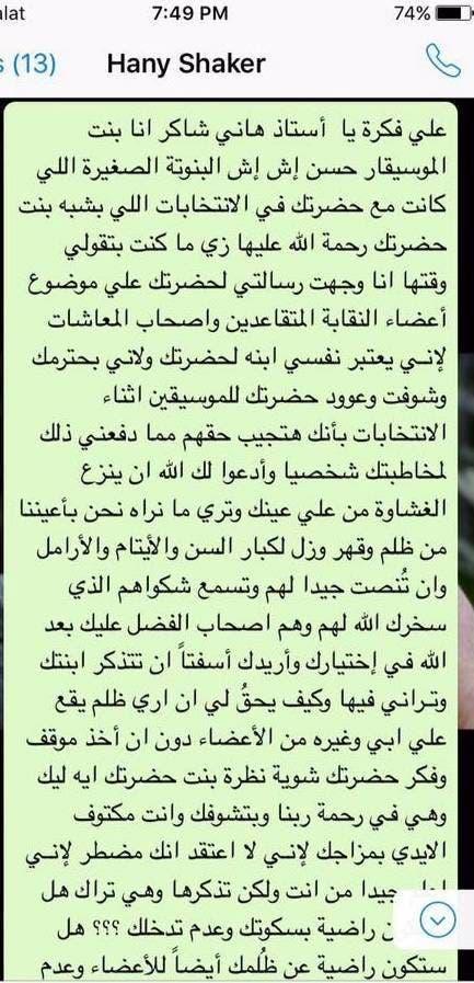 رسالة ابنة حسن اش اش لهاني شاكر (1)
