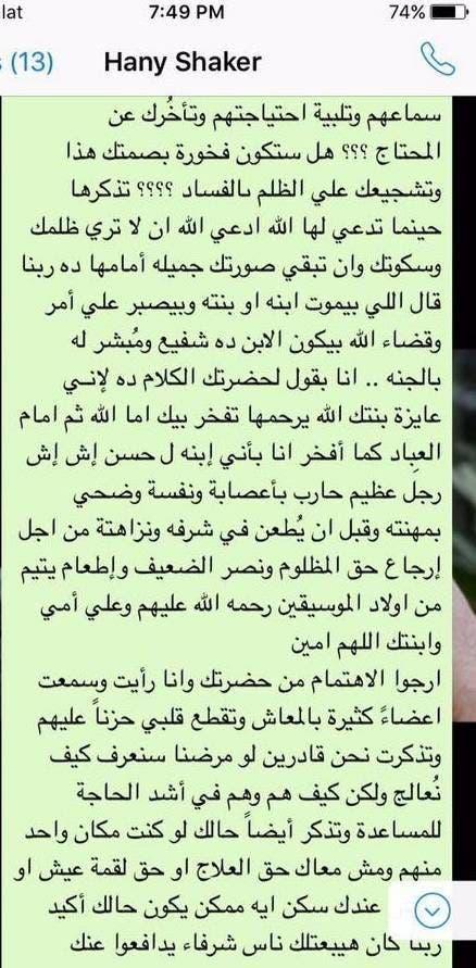 رسالة ابنة حسن اش اش لهاني شاكر (2)