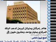 """الحوثيون يروجون """"أكاذيب"""" لنهب أموال اليمنيين"""