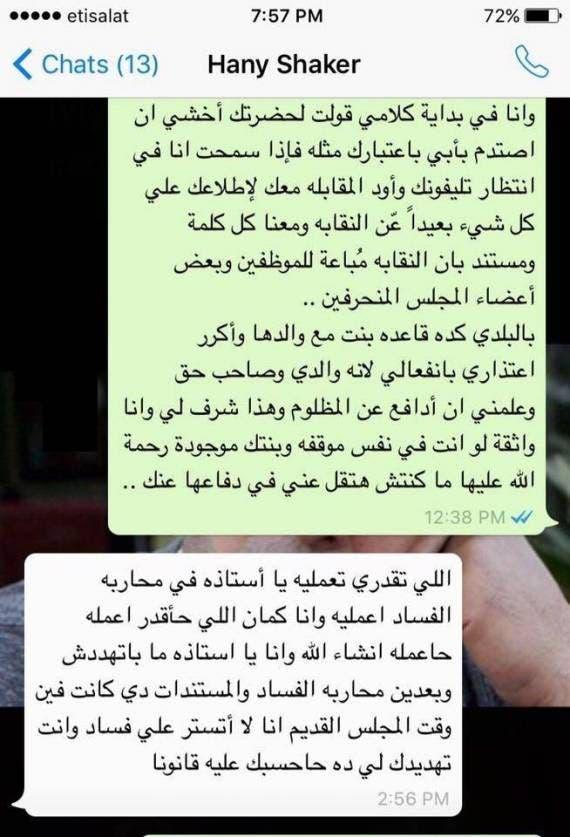 رسالة هاني شاكر لابنة حسن اش اش