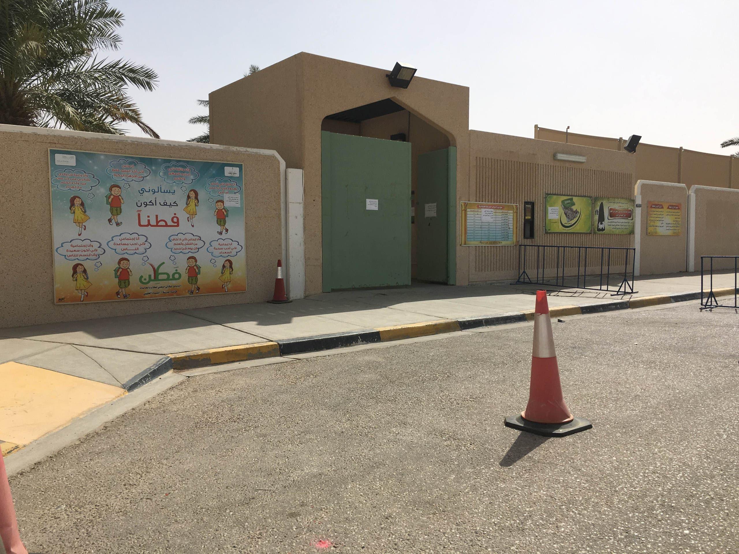 مدرسة الطفلة ريم