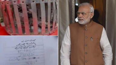 اعتقال حمامة.. هددت رئيس وزراء الهند