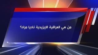 من هي العراقية الإيزيدية ناديا مراد؟