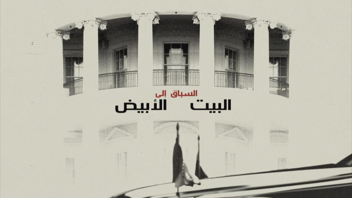 THUMBNAIL_ الفيلم الوثائقي: السباق إلى البيت الأبيض