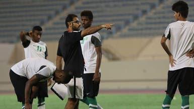 الشهري يكاشف الأخضر الشاب بأخطاء مباراة البحرين