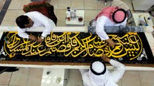کعبۃ اللہ پر سوموار کو مکمل غلاف چڑھایا جائے گا