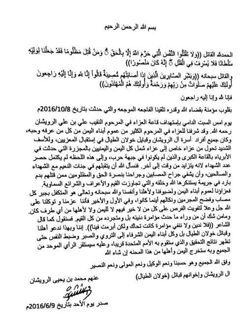 متابعة تطور الأحداث في اليمن - موضوع موحد - صفحة 5 C69da71b-bb86-4165-beb3-3b73a8e8edd8