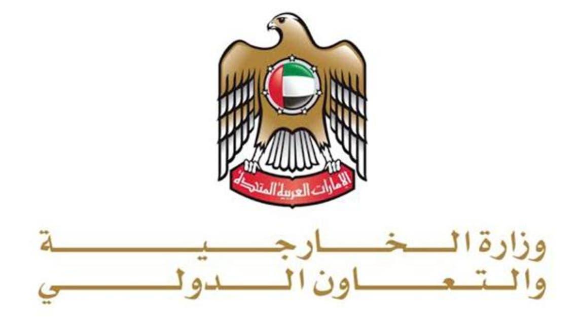 وزارة الخارجية والتعاون الدولي الإماراتية