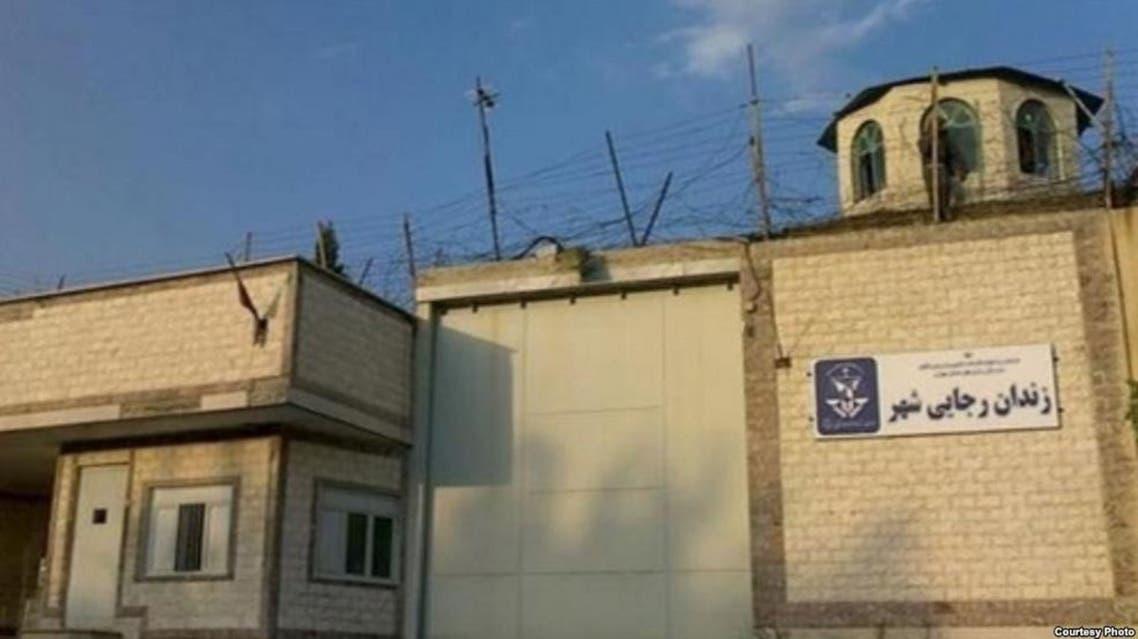 سجن رجائي شهر سيء الصيت بمدينة كرج إيران