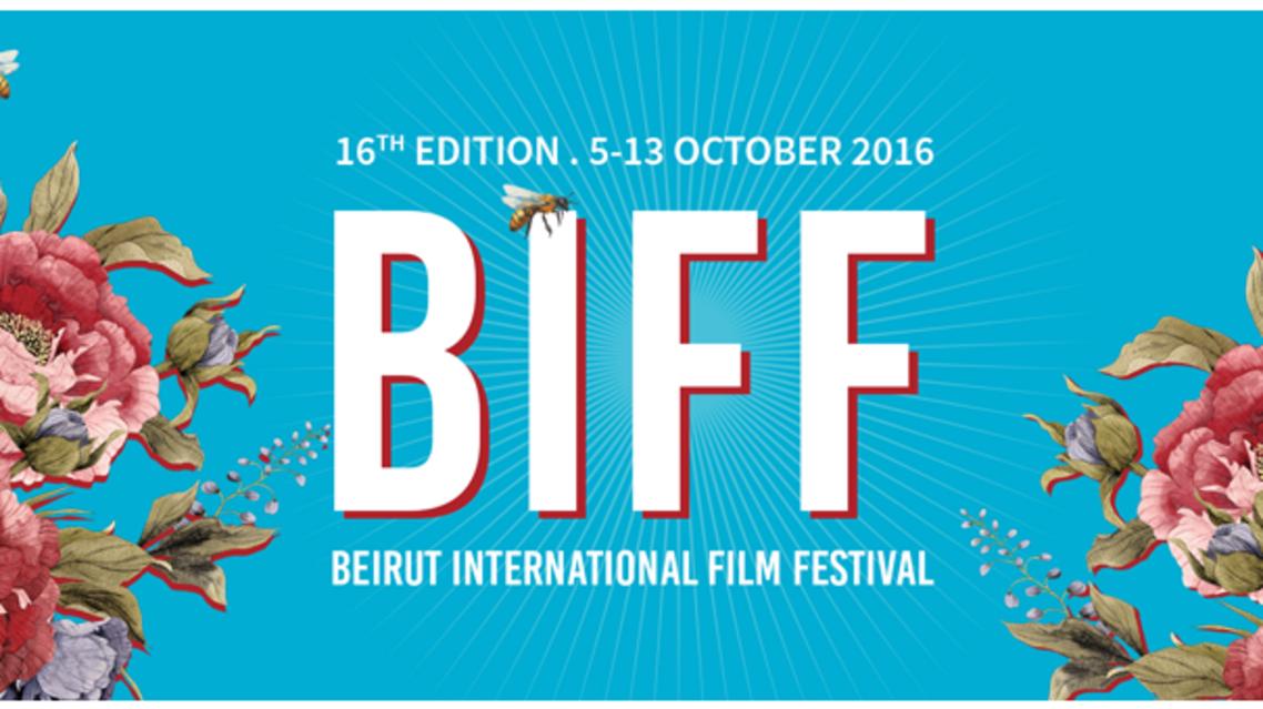 هرجان بيروت الدولي للسينما 2016