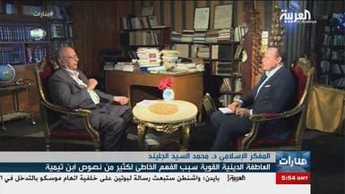 مفكر مصري: ابن تيمية وطني.. ونصوصه لا تكفر المسلمين