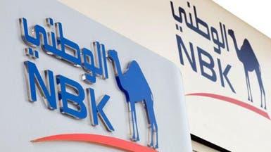 بنك الكويت الوطني يعتزم رفع رأسماله لـ 2.5 مليار دولار