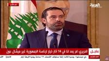 سعد حریری نے لبنانی صدارت کے لیے میشال عون کی حمایت کردی