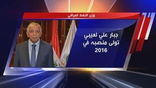 من هو وزير النفط العراقي؟