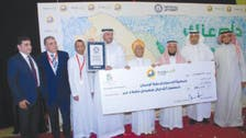 Largest rubber-stamped image in KSA gains Guinness World Record