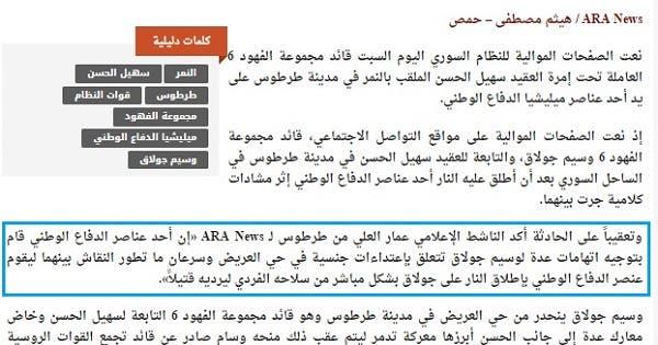 موقع سوري يؤكد أن اعتداءات جنسية وراء مقتل القائد العسكري