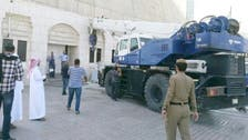 Crane damages a wall near Saudi's Grand Mosque