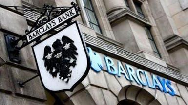 أموال قطر تورط بنك باركليز و4 من مديريه حتى العام 2019