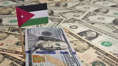 الأردن يقترض 400 مليون دولار من صندوق النقد