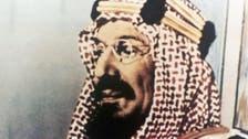 Saudi Arabia's founding king's advice to Syrians