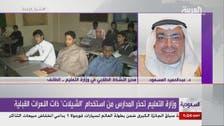 سعودی عرب:تعلیمی اداروں میں موسیقی کی مشروط اجازت