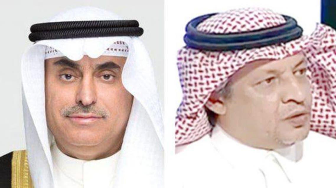 saudi ministers