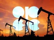 إيران: التزام أعضاء أوبك بخفض الإنتاج يتزايد