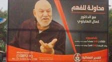 اخوان رہ نما کے ایران نواز عراقی ٹی وی کوانٹرویو پر نیا تنازع