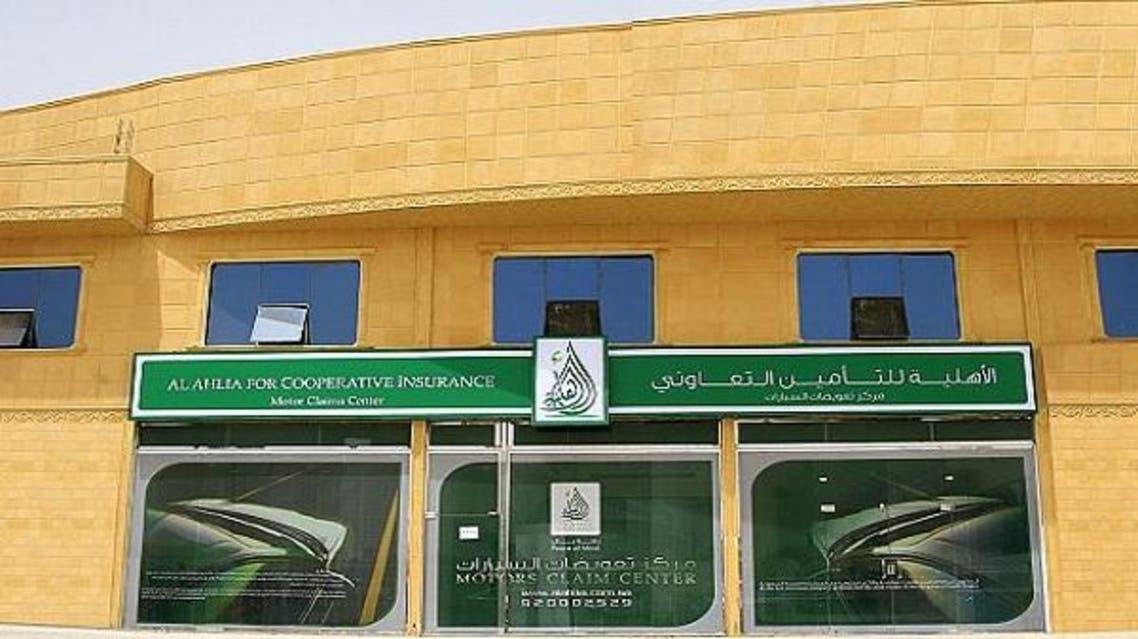الأهلية للتأمين التعاوني السعودية