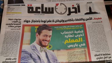 بالصور.. اهتمام كبريات الصحف المغربية بخبر اعتقال لمجرد
