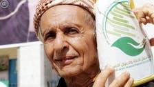 یمن : الحدیدہ صوبے کے لیے کنگ سلمان سینٹر کی امداد
