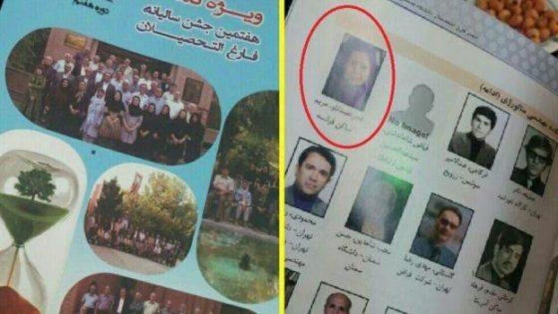 صورة مريم رجوي على مجلة جامعة شريف عندما كانت طالبة في نفس الجامعة