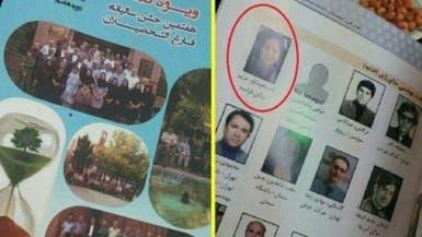 جدل في إيران بسبب صورة لمريم رجوي بمجلة جامعية