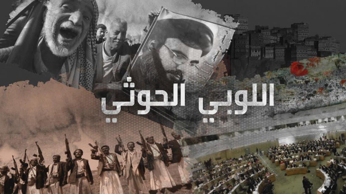 THUMBNAIL_ الفيلم الوثائقي: اللوبي الحوثي