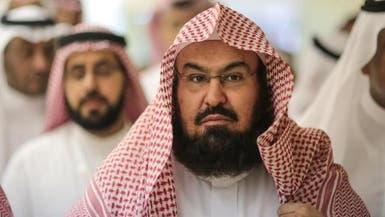 السديس: استهداف مكة عدوان على مليار ونصف مليار مسلم