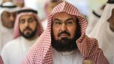 الشیخ عبدالرحمان السدیس کا زائرین حرمین شریفین کی کرونا ویکسینیشن پر زور