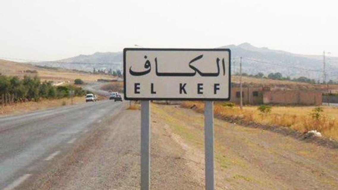 الكاف تونس