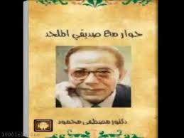 كتاب حوار مع صديقي الملحد