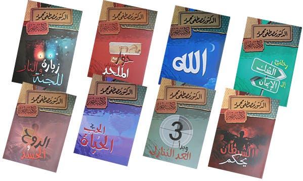 مجموعة كتب للمفكر الراحل