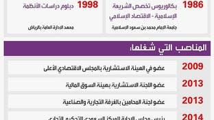 الوزير الجديد للمالية في السعودية