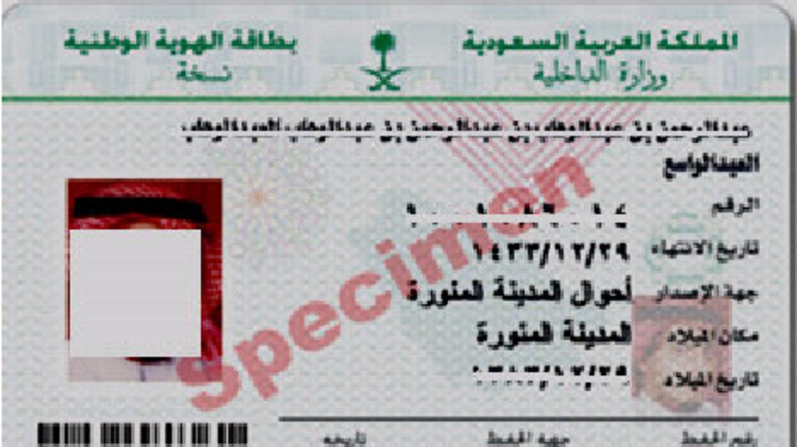 saudi national id