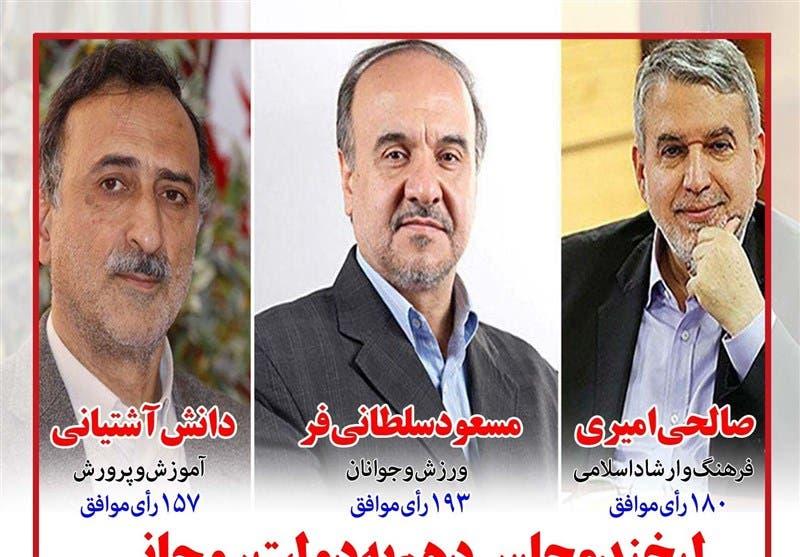 الوزراء الجدد بحكومة روحاني