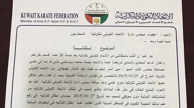 خالد العبدالله يقدم استقالته من اتحاد الكاراتيه