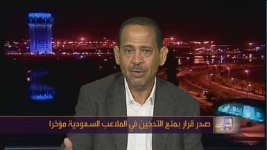 """مدير ملعب """"الجوهرة"""": الجماهير استجابت لحظر التدخين"""