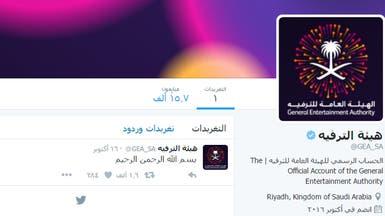 هيئة الترفيه تطلق موقعاً إلكترونياً وتغرد في تويتر