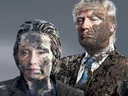 """لماذا لطخت """"دير شبيغل"""" ترامب وهيلاري بالطين؟"""