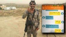 شہادت سے قبل سعودی فوجی کا اپنی اہلیہ کو پیغام