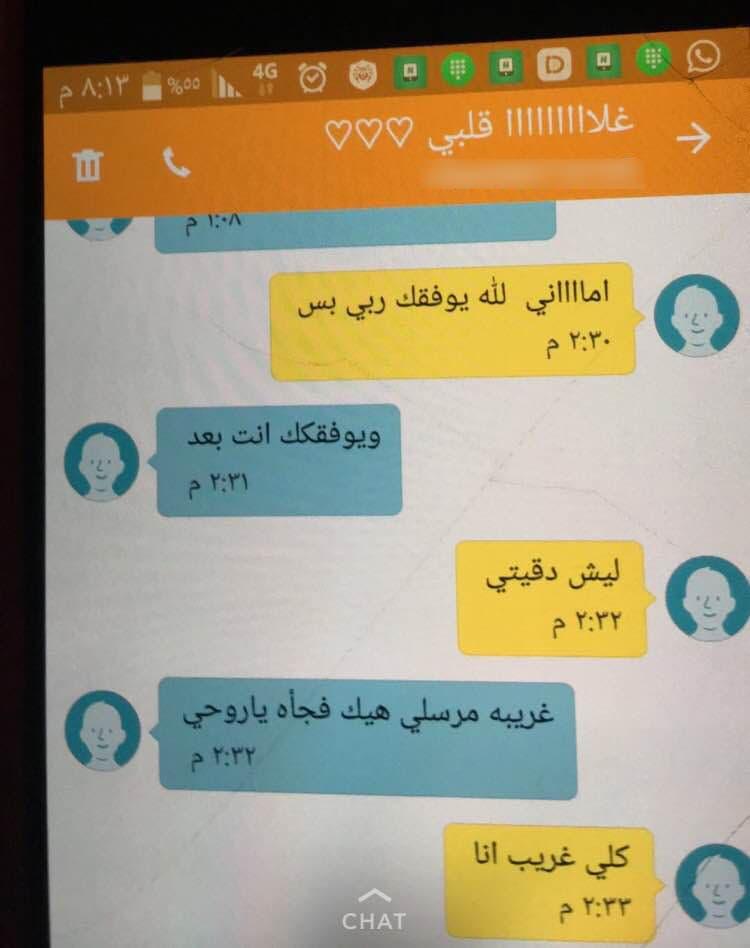 رسالة ثامر العنزي لعروسه على واتس آب