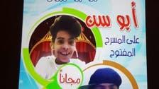 Is infamous Saudi comedian Abu Sin making a comeback?