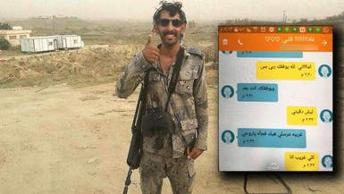 هذه رسالة جندي سعودي لعروسه قبيل استشهاده بلحظات